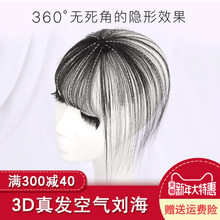 Air bangs, wired wig, super thin girl net red 3D top cover, female real hair, natural trace, fake bangs, flowing sea.