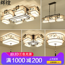 Living room ceiling lamp bedroom lamp simple modern atmosphere Chinese style embroidery restaurant Study Lamp new Chinese style lamps