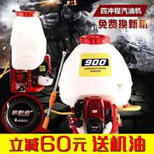 High pressure gasoline injection machine four stroke copper pump head strawberry sprayer backpack garden fruit tree agricultural sprayer