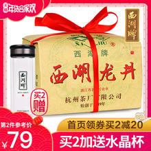 2018 new tea West Lake brand Longjing tea authentic rain before West Lake Longjing tea 250g paper wrapped spring tea green tea