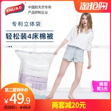 Taili Vacuum Bag Receives Bags, Beddings, Vacuum Compression Bags, Air-free Quilts, Clothes, Three-dimensional Clothing Artifacts