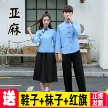 Republic of China students wear women's May Fourth youth dress folk style women's tunic men's class service stage chorus performance clothing