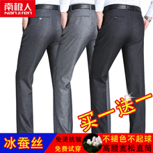 Antarctic casual pants Men's summer thin middle-aged men's pants loose pants mulberry silk ironing pants Dad's pants