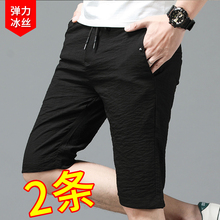 Summer Slim 5-point Trousers Men's Summer Ice Silk Recreational Sports Shorts Men's Fashionable Loose Breathable Pants 7