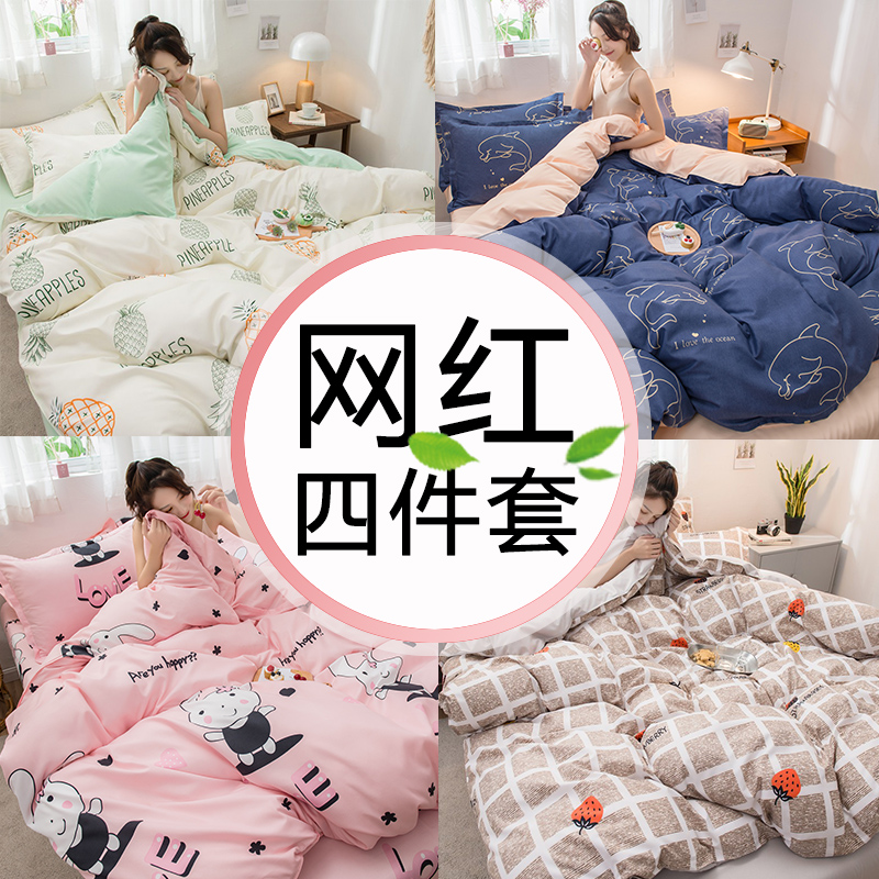 南极人网红款四件套宿舍床上用品单人学生被子床单被套三件套4 thumbnail