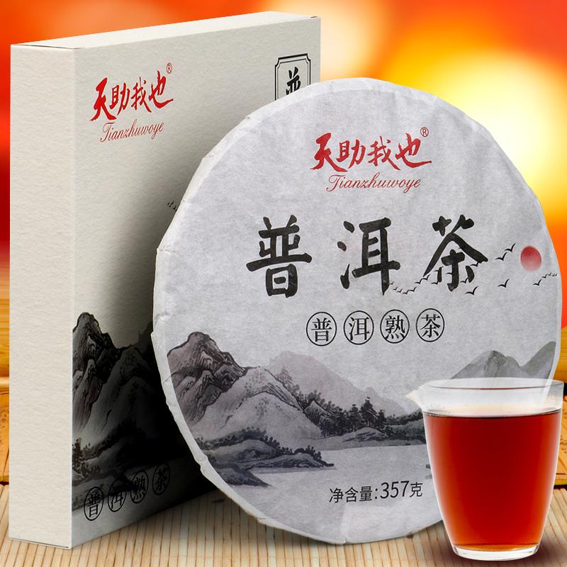 普洱茶熟茶饼云南勐海熟茶黑茶陈年普洱熟茶 七子茶饼357克礼盒装