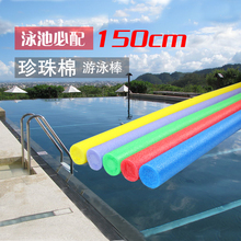Buoyancy Bar Sponge Bar Swimming Pool Playing Toys Adults Floating Solidly Children Learn Swimming Equipments