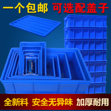 Thickening parts box, turnover box, material box, storage box, accessories box, plastic box, hardware tool box, rectangle cover.
