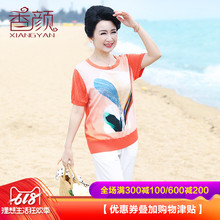 Mid-aged and Old Women's Summer Clothes Short Sleeve Top Clothes
