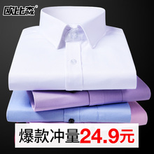 Summer White Shirt Short Sleeve Tool for Men Korean Edition Moral Cultivation Trend Long Sleeve Shirt-inch Business Professional Clothing Half Sleeve