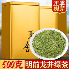 New Longjing Spring Tea Green Tea Ming Longjing Tea Gift Box Buy One Give a Total of 500g