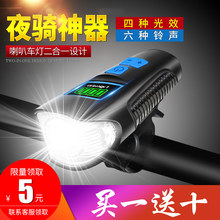 Bicycle headlamp charging flashlight cycling equipment kit bicycle accessories night riding mountain bike lamp