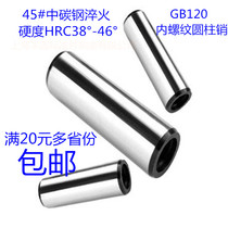GB120 internal threaded cylindrical pin Ф4Ф5Ф6Ф8 internal thread positioning pin 45# medium carbon steel quenching