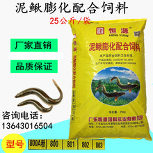 25 kg Hangyuan loach extruded feed loach seedling granule raw pond material Taiwan loach floating material high protein