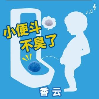 duskin小便池便除臭芳香球防溅香云日本进口男厕所斗器过滤网香片