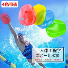 Fin Swimming, Paddle Swimming, Palm-assisted Swimming, Children's Adult Swimming Professional Training, Paddling, Self-swimming, Palm-colored Swimming