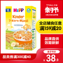 Germany Hipp hi treasure baby food organic seven kinds of cereals baby cereal 1-3 years old children breakfast oatmeal