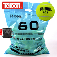 Tianlong tennis beginners 801 training 603 bags of single trainer raised wear-resisting and cord swing the ball