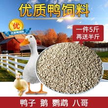 Duck Feed Fine Pellet Feed Duckling Feed Duckling Feed Special Mountain Food Chicken Feed Packaging