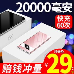 20000毫安充电宝大容量超薄小巧便携适用于小米苹果vivo华为冲手机专用移动电源自带线快充闪充1000000超大量