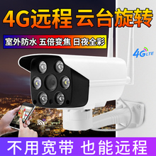 4G Camera Outdoor Plug-in Card No Network Wireless Mobile Phone Remote Outdoor High Definition Outdoor Wifi Monitor