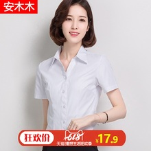White shirt female short-sleeved long-sleeved loose summer half-sleeve overalls dressing tool large size shirt professional women's ol