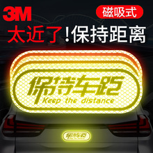 3M magnetic reflective paste, high light, smooth car sticker, car distance, exterior decoration, scratching, scratching.