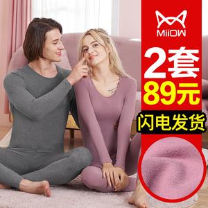 猫人男士女士保暖内衣套装无痕美体恒温秋衣裤薄款黑科技秋裤冬季