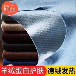 男士无痕保暖内衣套装加厚加绒打底37度恒温发热德绒秋衣秋裤冬季