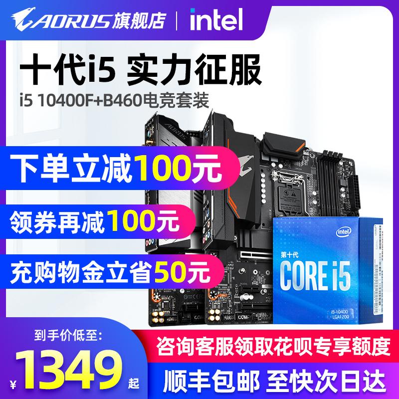 技嘉B460/B560+英特尔酷睿i5 10400F 10400盒装 CPU主板套装 i511400F i511600KF i510400F