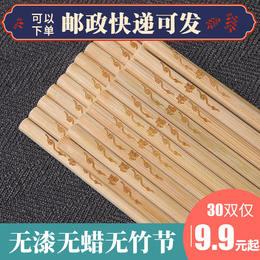 【超值30雙】天然健康竹筷無漆無蠟