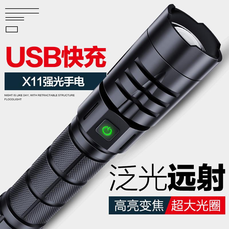 强光手电筒超亮远射充电户外便携小led灯大功率氙疝气灯家用防身 thumbnail