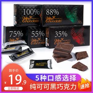 果膳庄100%纯黑巧克力礼盒装送女朋友可可脂送女友纯脂休闲零食