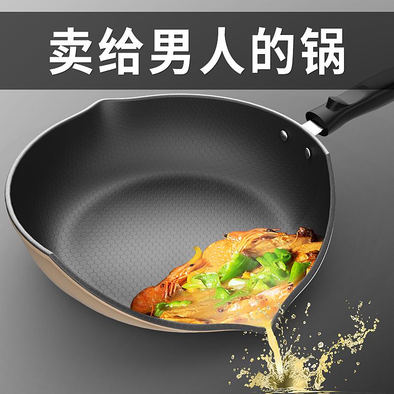 蜂窝炒锅不粘锅家用平底锅铁锅炒菜锅煎炒两用电磁炉燃煤气灶专用
