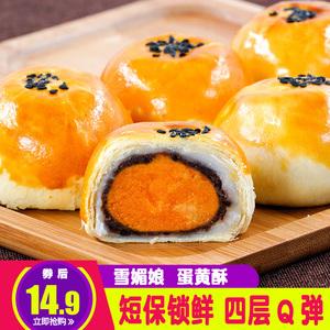 好吃郎 蛋黄酥雪媚娘红豆麻薯网红软糯点心糕点 小吃手工面包零食