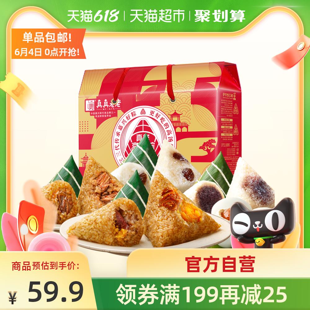 【包邮】粽子真真老老粽子礼盒(10粽4味4蛋)1120g臻瑞礼盒