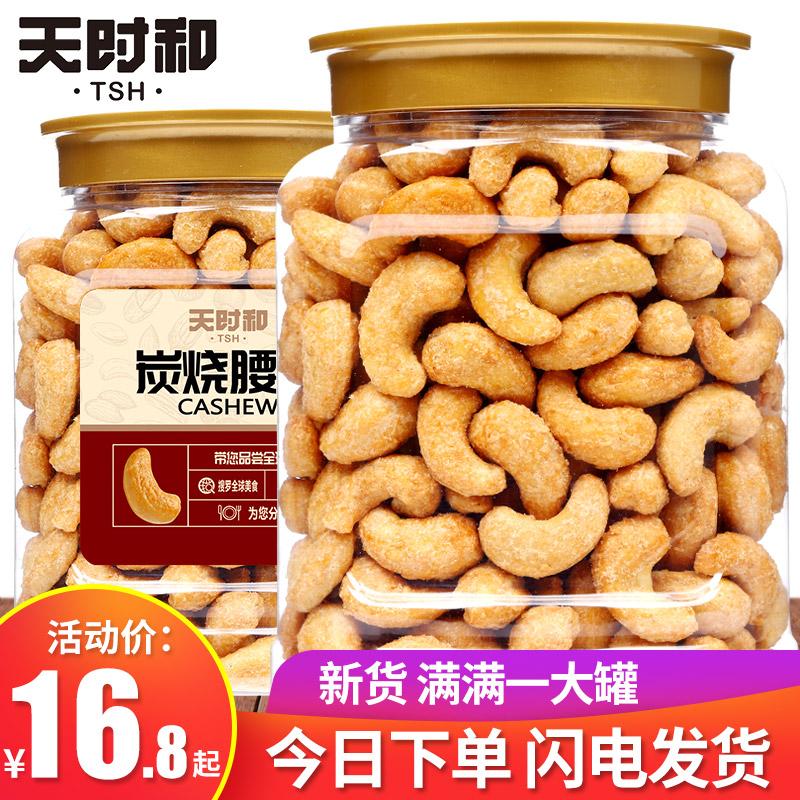 新货罐装炭烧紫衣原味腰果仁大颗粒坚果干果带皮腰果散装称斤500g