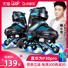 Xiao Zhuangyuan Skates Children's Complete Suit of Roller Skates Boys, Children, Beginners, Professional Adjustable Women
