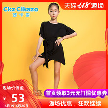 Cicasso Latin dress jacket for children's dancing exercises clothes for children's short sleeve performance training jacket G1031