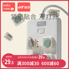 Babycare socket protective cover baby child socket anti-electric shock protection cover plug-in jack plug safety plug