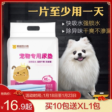 Dog urine pad pet products diapers, cat diapers, Teddy diapers, absorbent pad, thickening and deodorizing, 100 packages.