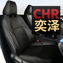 TOYOTA CHR Yi Ze cushion fully encircling seat cover refit special seat cushion C-HR cushion automobile interior accessories