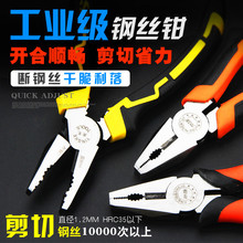Wire pliers, rubber pliers, hand pliers, multi-functional money, electrical household hardware tools, old inlaid tiger-head iron pliers