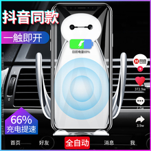 Automobile mobile mobile mobile phone bracket automobile wireless charger navigator outlet support magic clip S5 fully automatic induction