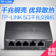 TP-LINK 5-Port Gigabit Switch 8-Port 4-Port Multi-Port Steel Shell Reticulated Wire Divider Shunt Hub Tplink Switch 1000M Network Monitor Household