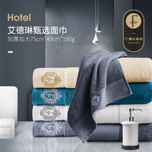 F7 five-star hotel towel cotton household adult soft face towel increase thickening super absorbent wash towel