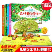 Enjoy the magical three-dimensional book of life. Four volumes of children's three-dimensional book. Three-day turning over baby's picture book. Cherry tree in the forest aged 0-3-6. Cognitive Enlightenment Early Teaching 1-2-3 Children's Book storybook