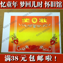 Childhood 80后 childhood nostalgic retro three good students Certificate Fun award funny misogynistic creative Gifts
