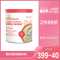 (Direct) us Xibai imported organic oatmeal rice flour infant food supplement high iron calcium rice paste 198g cans