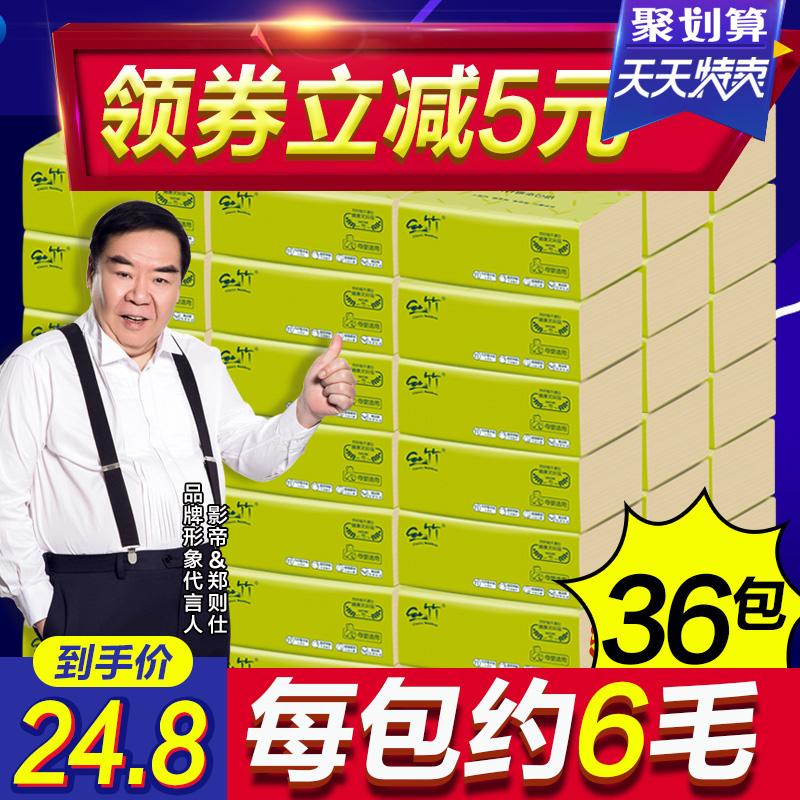 丝竹本色36包家用实惠抽卫生纸巾